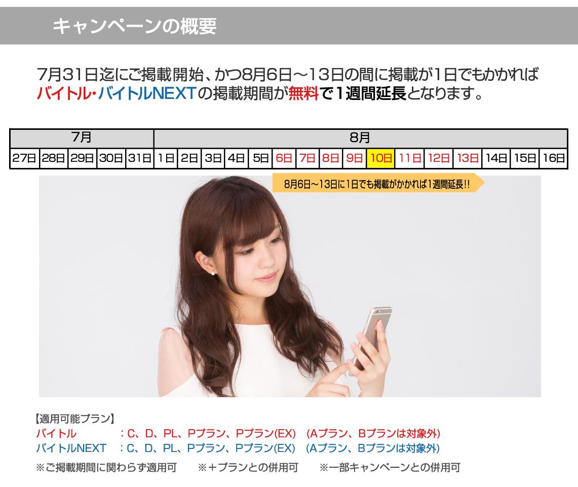 求人広告ドットコム 延長キャンペーン説明2
